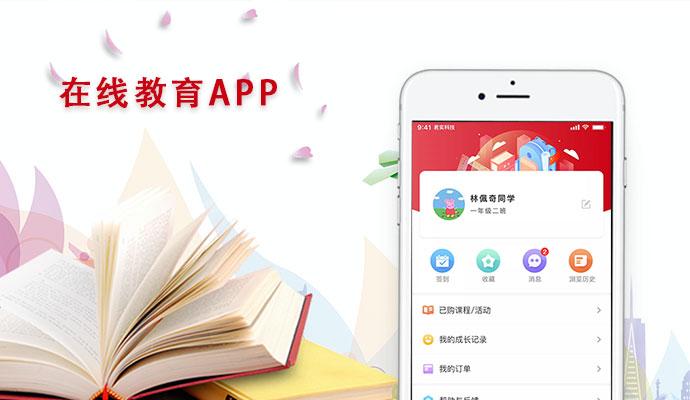 在互聯網的時代,在線教育app讓大家的生活學習更方便已經是未來的一個發展趨勢,讓大家都利用碎片時間愛上學習。